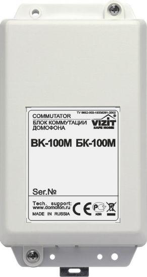 Блок БК-100M коммутации домофона