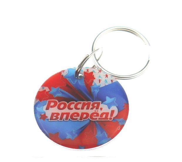 """Заготовка RFID (H2) """"Россия вперед"""" брелок 30мм"""